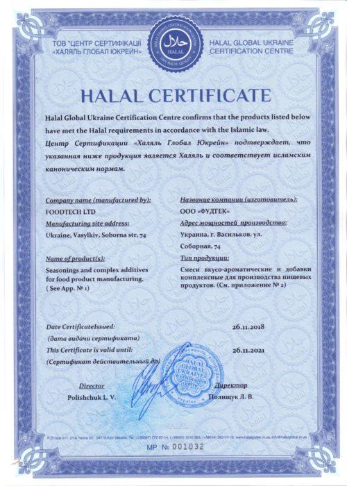 сертификат HALAL_page-0001